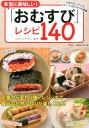 本当に美味しい!「おむすび」レシピ140