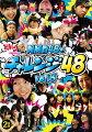 どっキング48 PRESENTS<br>NMB48のチャレンジ48 vol.3