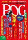 POGの達人完全攻略ガイド 2018〜2019年版 [ 須田鷹雄 ]