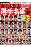 J1&J2&J3選手名鑑(2016)ハンディ版 [ サッカーダイジェスト ]