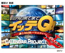 【楽天ブックスなら送料無料】世界の果てまでイッテQ!カレンダープロジェクト2013 壁掛けタイプ
