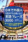 日本で外国人を見かけたら使いたい英語フレーズ3000 困っている・迷っている外国人観光客に声をかける最初 [ 黒坂真由子 ]