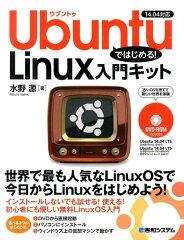 【楽天ブックスならいつでも送料無料】Ubuntuではじめる!Linux入門キット [ 水野源 ]