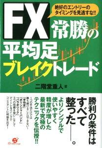 【送料無料】FX常勝の平均足ブレイクトレード [ 二階堂重人 ]