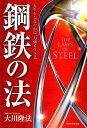 鋼鉄の法 人生をしなやかに、力強く生きる (OR BOOKS) [ 大川隆法 ] - 楽天ブックス