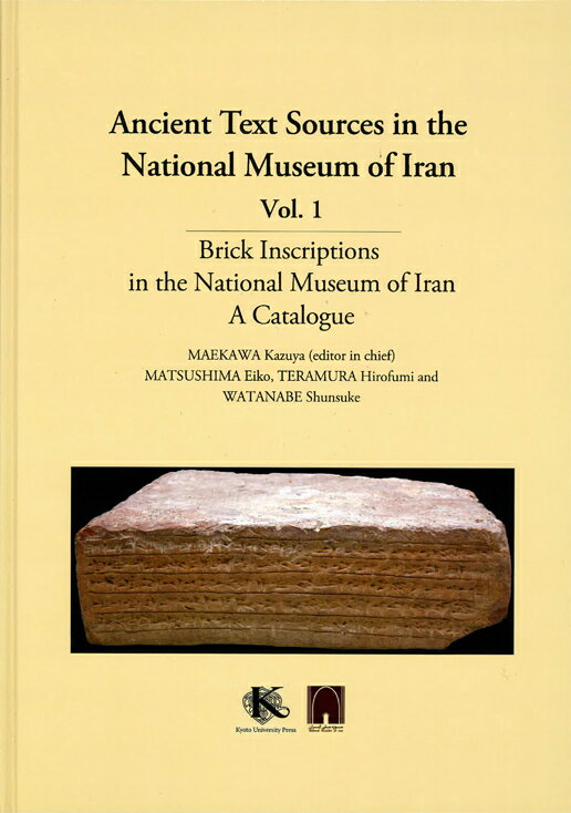 Brick Inscriptions in the National Museum of Iran、 A Catalogue画像
