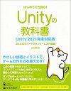 Unityの教科書 Unity 2021完全対応版 2D&3Dスマートフォンゲーム入門講座 [ 北村愛実 ]