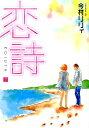 恋詩(7) (フェアベルコミック...