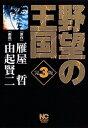 【送料無料】野望の王国完全版(3) [ 由起賢二 ]