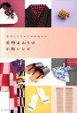 【送料無料】着物まわりの小物レシピ