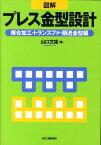 図解プレス金型設計(複合加工・トランスファ・順送金) [ 山口文雄 ]