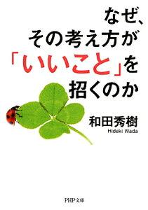 【楽天ブックスなら送料無料】なぜ、その考え方が「いいこと」を招くのか [ 和田秀樹(心理・教...