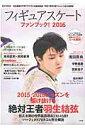 フィギュアスケートファンブック!2016