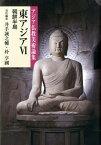 東アジア(6) 朝鮮半島 (アジア仏教美術論集) [ 井手誠之輔 ]
