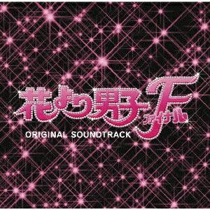 映画「花より男子ファイナル」オリジナル・サウンドトラック画像