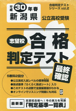 新潟県公立高校受験志望校合格判定テスト最終確認(平成30年春) (合格判定テストシリーズ)