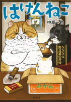 はけんねこ 〜NNNと野良猫の矜恃〜 (二見サラ文庫)
