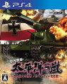 太平洋の嵐〜史上最大の激戦 ノルマンディー攻防戦!〜 PS4版の画像