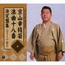京山幸枝若 浪曲十八番集 左甚五郎 決定盤集(7CD) [ 京山幸枝若 ]
