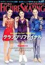 ワールド・フィギュアスケート(No.87) グランプリファイナル