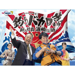 釣りバカ日誌 新入社員浜崎伝助 DVD-BOX [ 濱田岳 ]