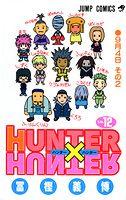 HUNTER×HUNTER(12)画像