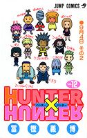 HUNTER×HUNTER 12巻