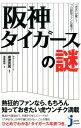 阪神タイガースの謎 「虎吉」が驚く?プロ野球ファンも喜ぶ! (じっぴコンパクト新書) [ 造事務所 ]