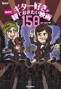 ギター好きが絶対に観ておきたい映画150 (Guitar magazine) [ ギター・マガジン ]