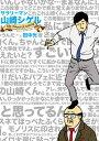 サラリーマン山崎シゲル 〜THE SWORD OF GALAXY〜 [ 田中光 ]