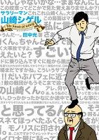 サラリーマン山崎シゲル 2巻
