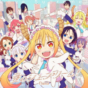 TVアニメ『小林さんちのメイドラゴンS』OP主題歌「愛のシュプリーム!」【アニメ盤】