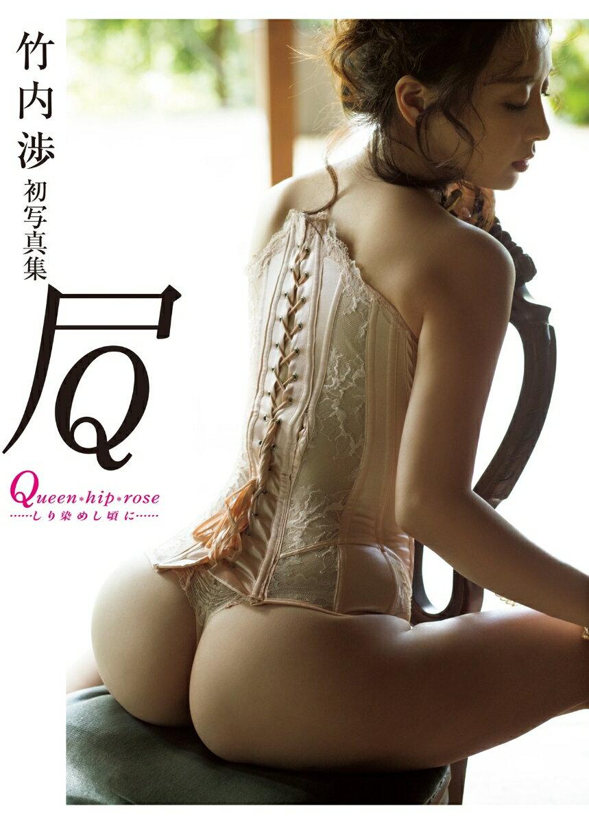 竹内渉ファースト写真集「Queen・hip・rose・・・・・・しり染めし頃に・