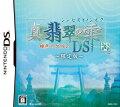真・翡翠の雫 緋色の欠片 2 DS 限定版の画像