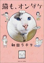【楽天ブックスならいつでも送料無料】猫も、オンダケ [ 和田ラヂヲ ]