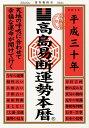 高島易断運勢本暦 平成三十年 [ 高島易断協同組合 ]