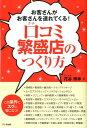 マーケティング|口コミ繁盛店のつくり方 (著:花谷博幸)