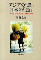 アジアの「農」日本の「農」