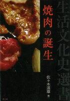 【バーゲン本】焼肉の誕生ー生活文化史選書