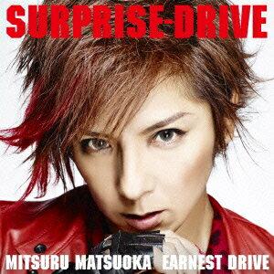 【楽天ブックスならいつでも送料無料】SURPRISE-DRIVE (CD+DVD) [ MITSURU MATSUOKA EARNEST D...