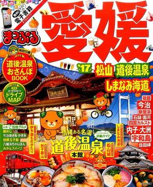 愛媛('17) 松山・道後温泉 しまなみ海道 (まっぷるマガジン)