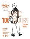 BASIC 100 RULES Autumn-Winter LaLaBegin HANDBOOK (BIGMANスペシャル) [ 世界文化社 ]