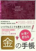 2020 Schedule & Money Book★Pink Gold