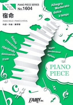 宿命 PIANO SOLO・PIANO&VOCAL (PIANO PIECE SERIES)