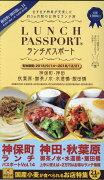 ランチパスポート神保町・神田版(14)