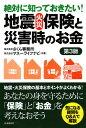 絶対に知っておきたい!地震・火災保険と災害時のお金 第3版 [ 株式会社さくら事務所……