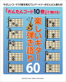 「かんたんコード10個」で弾ける!楽しいギター弾き語り60