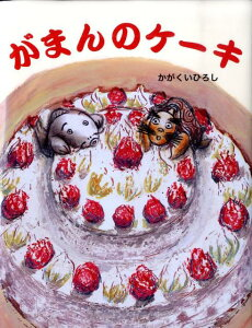 おすすめ絵本 がまんのケーキ かがくいひろし・作 教育画劇