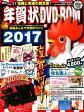 年賀状DVD-ROM(2017) [ シフカ ]