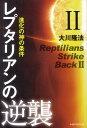 【送料無料】レプタリアンの逆襲(2)